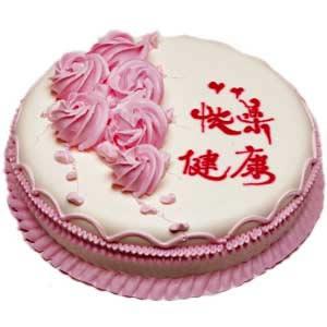 人民币蛋糕-快乐健康