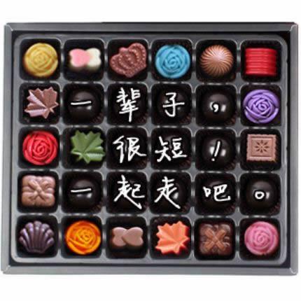 网络订花-创意巧克力 爱如潮水