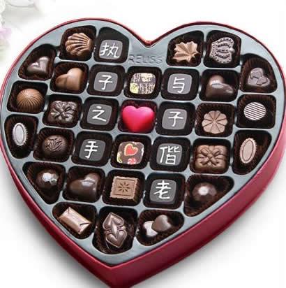 送花-创意巧克力 爱永恒
