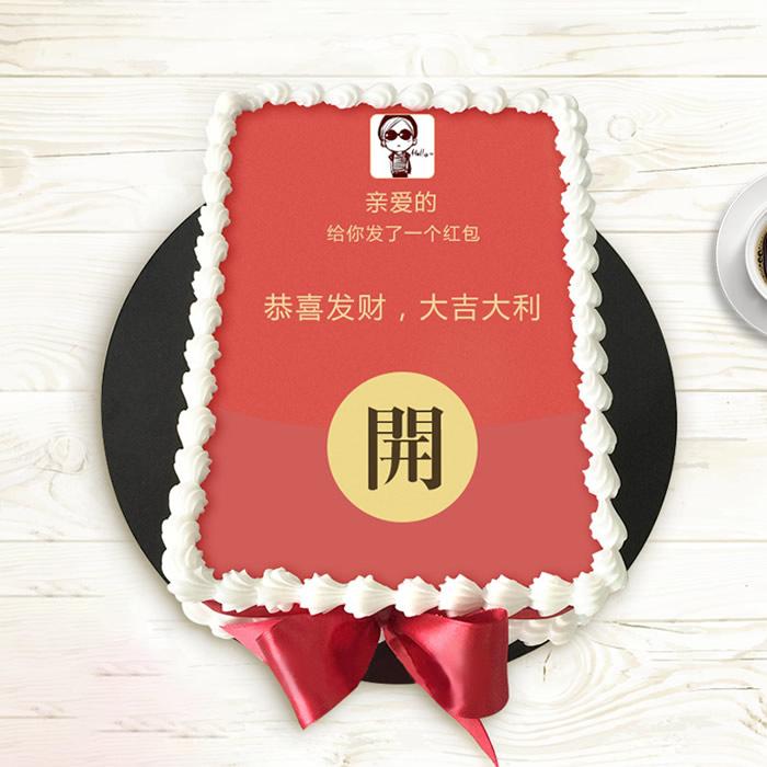 卖蛋糕dangao-红包抽钱  蛋糕