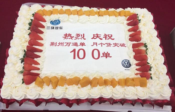 送蛋糕-大型庆典蛋糕E款