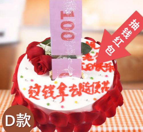鲜奶蛋糕dangao-红包抽钱蛋糕D款