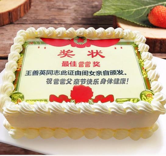 米旗品牌蛋糕-奖状蛋糕浪漫温馨