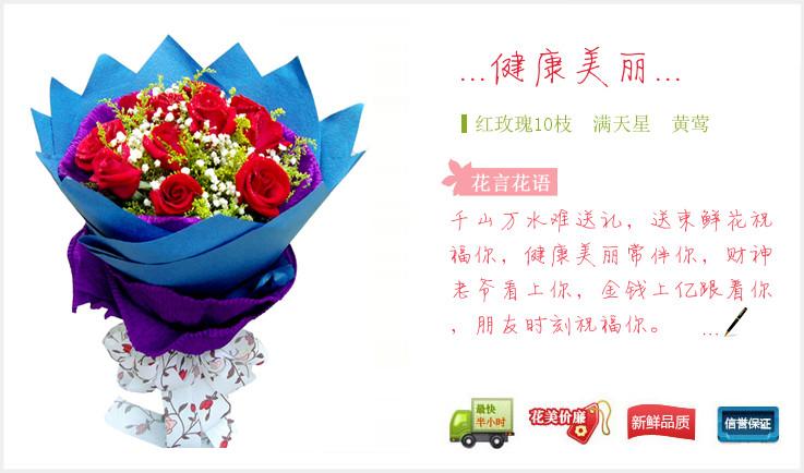 台湾鲜花网