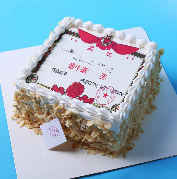 广宗鲜花-数码蛋糕-你最棒